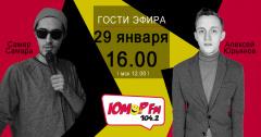 Самер Самара и Алексей Юрьянов придут на Юмор FM