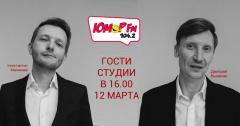 Участники команды КВН «МАКСИМУМ» в гостях Юмор FM Томск