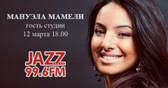 Мануэла Мамели станет гостьей на Радио Jаzz в Томске
