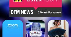 DFM NEWS с  Женей Володиной!