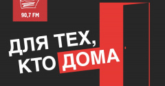 Аудио-подкаст «Для тех, кто дома» от Игоря Дружинина!