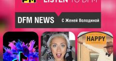 DFM NEWS! На связи Женя Володина!