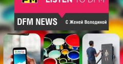 DFM NEWS! Новости из мира гаджетов и технологий!