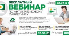 """БЕСПЛАТНЫЙ ВЕБИНАР """"АНТИКРИЗИСНЫЙ МАРКЕТИНГ"""" 22 апреля -  12.00"""