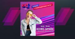 C 20 апреля каждое буднее утро на Хит FM Томск «КОФЕ-БРЕЙК» с Наташей Климашиной!