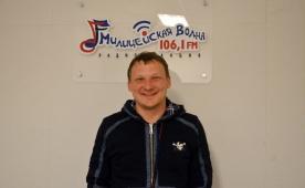 Михаил Бублик в гостях у радио Милицейская волна