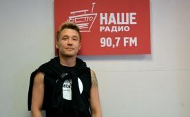 Антон Пух Павлов (FPG) в гостях у Нашего Радио Томск