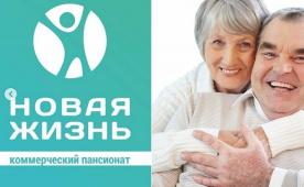 """Копатская Елена, пансионат """"Новая жизнь"""""""