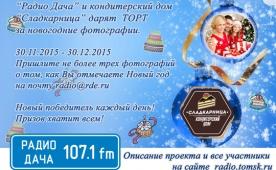 Новогодний карнавал на Радио ДАЧА - 2015