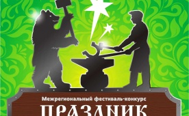 Праздник кузнеца - 2015