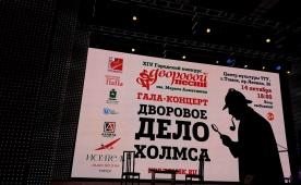 Конкурс Дворовой песни 2017. ФИНАЛ