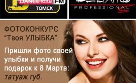 "Фотоконкурс ""Твоя Улыбка"" на DFM"