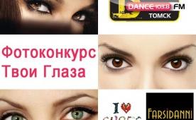 """Фотоконкурс """"Твои Глаза"""" на DFM"""