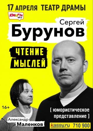 Сергей Брунов