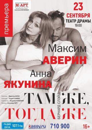 Максим Аверин и Анна Якунина