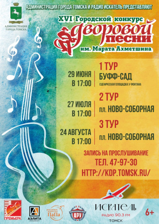 Конкурс Дворовая песня