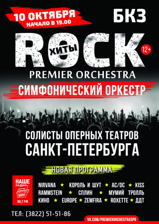 Premier Orchestra